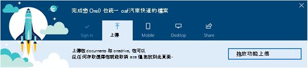 OneDrive 導覽當您第一次使用 Office 365 中的商務用 OneDrive 時,出現的螢幕擷取畫面