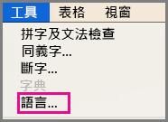 Mac 版 Office [工具] [語言] 功能表