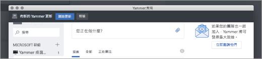 Yammer 應用程式更新