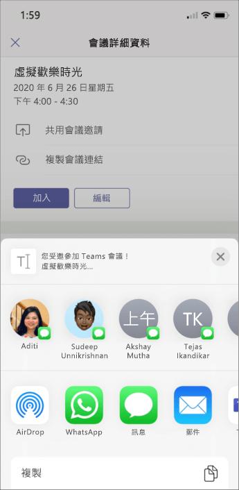 會議詳細資料 - 行動螢幕擷取畫面