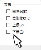 選擇 [上標] 或 [下標]