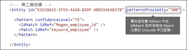 XML 標記顯示 patternsProximity 屬性