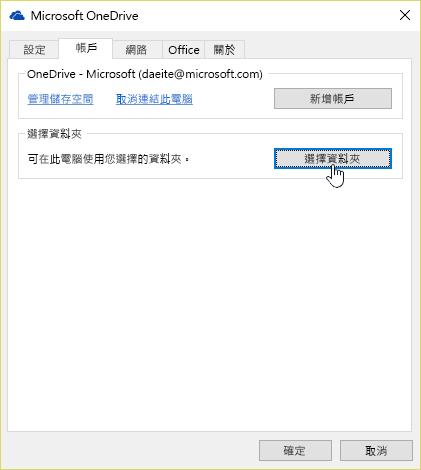 OneDrive 設定功能表 [帳戶] 索引標籤的螢幕擷取畫面,其中游標暫留在 [選擇資料夾] 按鈕上。