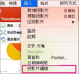 顯示 Mac 版 PowerPoint 2016 中的 [插入] 功能表