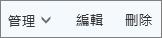 在 Outllook.com 命令列上,管理、編輯或刪除連絡人