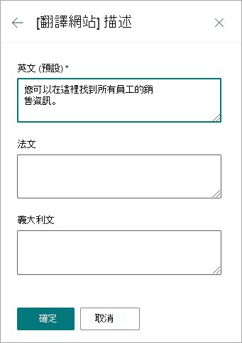 翻譯網站描述