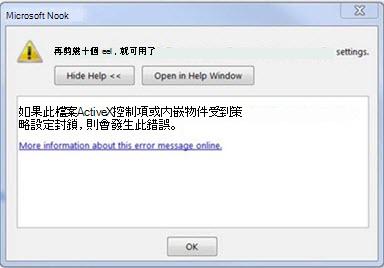 Outlook 錯誤