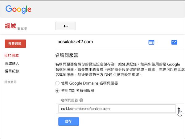 Google-Domains-BP-Redelegate-1-3
