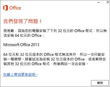 無法在 64位元 Office 上安裝 32 位元 Office 的錯誤訊息