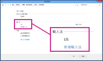 在 Windows 8 中新增輸入法