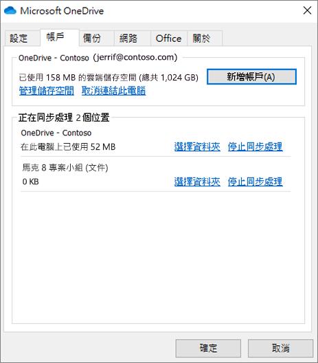 OneDrive 同步處理用戶端的帳戶設定螢幕擷取畫面。