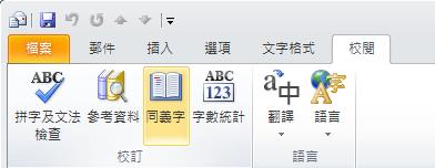 Outlook 功能區 [同義字] 圖示