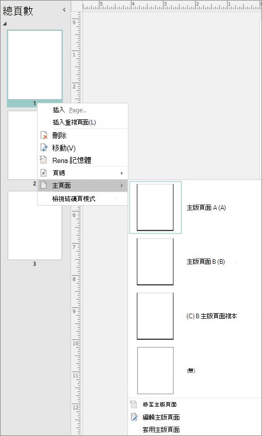 螢幕擷取畫面顯示主版頁面與主版頁面可用的選項選取快顯功能表選項。