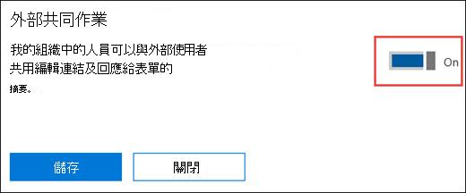 Microsoft 表單共同作業的設定