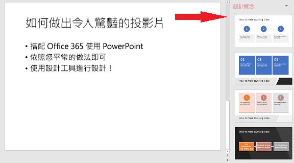 PowerPoint 設計工具將基本投影片變成圖片的範例