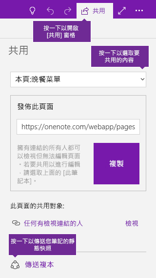 從 OneNote 中傳送筆記複本的螢幕擷取畫面