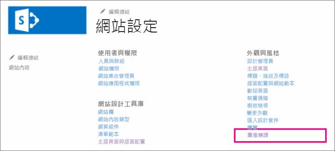 圖像轉譯的螢幕擷取畫面