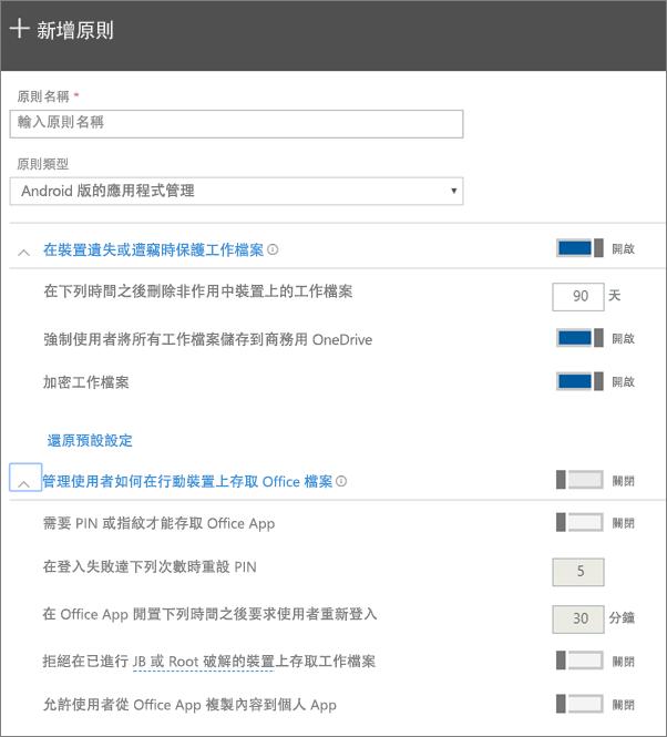 已選取 [Android 版的應用程式管理] 的 [建立原則] 的螢幕擷取畫面