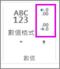 增加或減少數值格式的小數位數