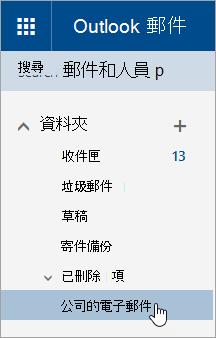 將游標暫留在 Outlook.com 中的 [導覽] 窗格中的資料夾游標的螢幕擷取畫面。