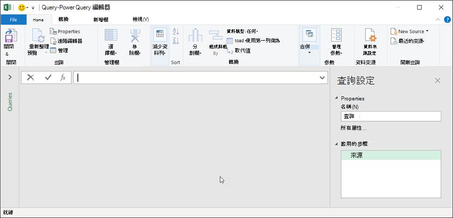 Excel 365 中的 [查詢編輯器]