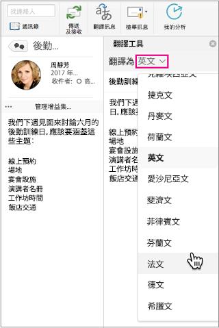 使用下拉式清單選取要將郵件翻譯成何種語言