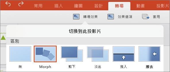 顯示 iPad 版 PowerPoint 2016 中轉場功能表的 Morph 轉場