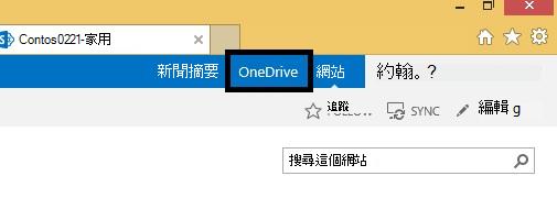 SharePoint 2013 網站中的 OneDrive 圖示