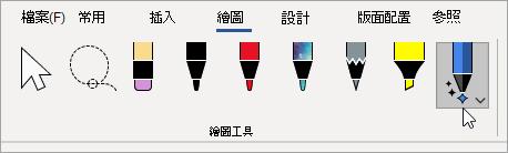 選取筆墨編輯器工具