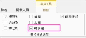 [表格工具] 中 [設計] 索引標籤上的 [帶狀欄] 方塊