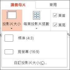 [投影片大小] 功能表