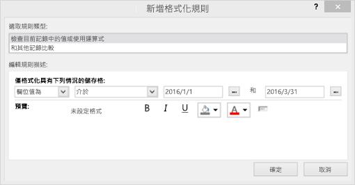 [新增格式化規則] 介面的螢幕擷取畫面