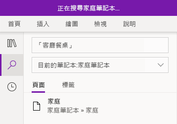 在 Windows 10 版 OneNote 中搜尋字詞