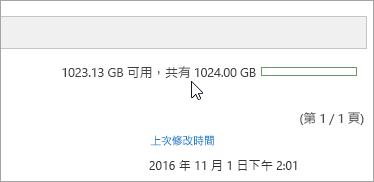 顯示新版 OneDrive 同步處理用戶端之儲存空間容量的螢幕擷取畫面。