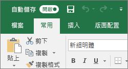 Excel 中顯示 [自動儲存] 切換的標題列
