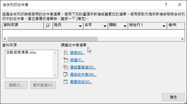 在 Word 中 [合併列印文件中,選擇 [編輯收件者,並在合併列印收件者] 對話方塊中,在 [調整收件者清單] 底下,選擇一個選項。
