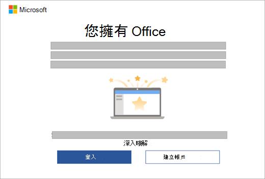 顯示當您在包含 Office 授權的新裝置上開啟 Office 應用程式時顯示的對話方塊。