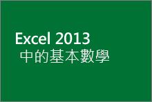 Excel 2013 中的基本數學