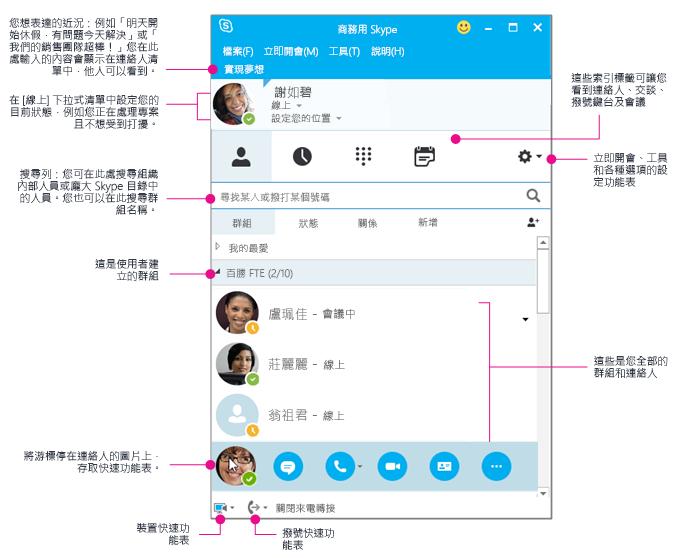 商務用 Skype [連絡人] 視窗、圖表化