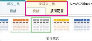 [表格工具] 的 [設計] 索引標籤上的 [表格樣式] 群組