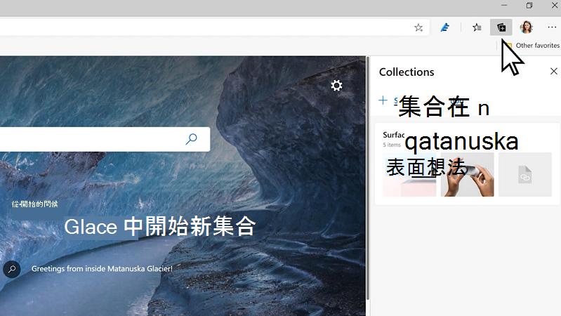 Microsoft Edge 及某人按一下 [收藏] 按鈕的螢幕擷取畫面。