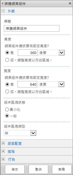 SharePoint Online 中之 [媒體網頁組件] 對話方塊的螢幕擷取畫面,為媒體檔案指定 [外觀]、[版面配置]、[進階] 及 [行為] 的相關設定。顯示的 [外觀] 選項包括標題、高度、寬度及組件區塊狀態與類型。
