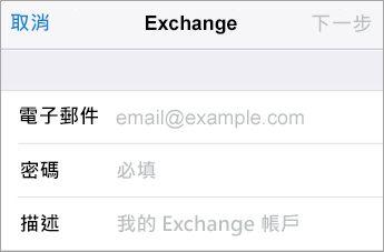 Exchange 登入