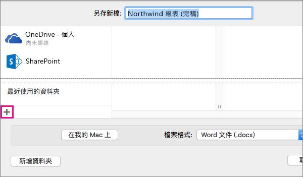 若要新增線上服務,請按一下 [另存新檔] 對話方塊左欄底部的加號。