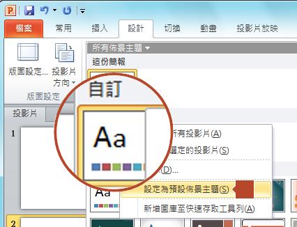 以滑鼠右鍵按一下 [自訂] 標題底下顯示的新佈景主題,然後選擇 [設定為預設佈景主題]。