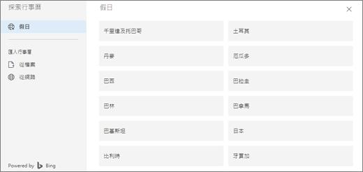 螢幕擷取畫面會顯示 [假日] 選項中探索行事曆。