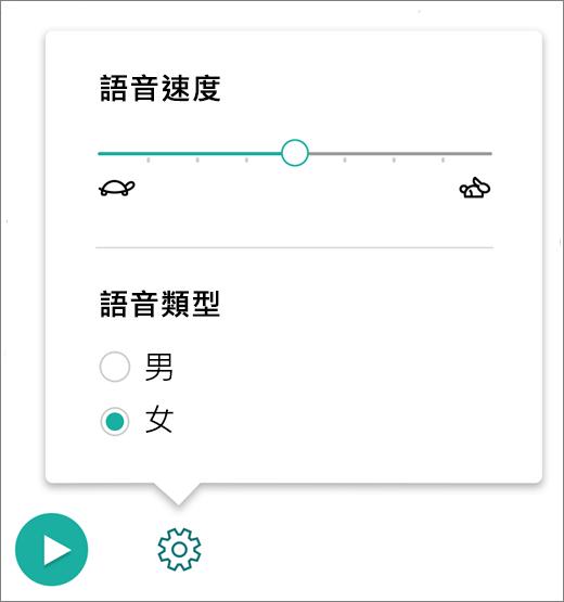 語音逼真助讀程式時,onenote 學習工具的組件中的 [控制項] 功能表。