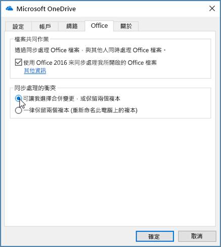 [Office] 索引標籤的 [同步處理設定] 對話方塊