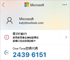 顯示一Microsoft Authenticator密碼代碼的螢幕擷取畫面。