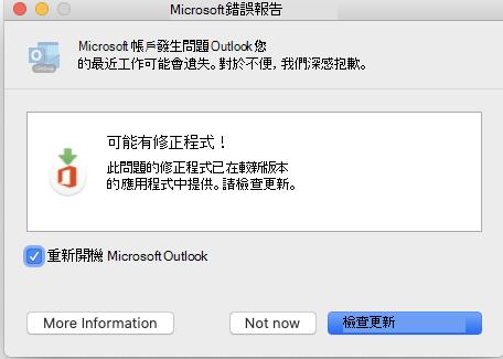 Microsoft 錯誤報告視窗。